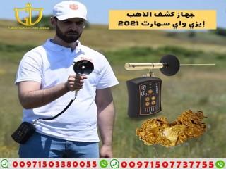 جهاز كشف الذهب التصويري 2021 الأصغر في العالم   إيزي واي سمارت