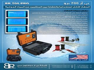 اجهزة التنقيب عن المياه الجوفية في العراق - بي ار 700 برو
