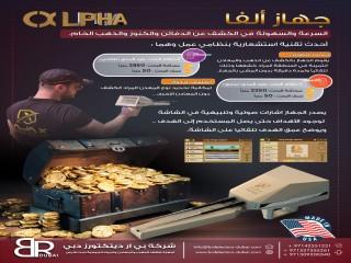 اجهزة كشف الذهب الأمريكية - الفا اجاكس ALPHA AJAX
