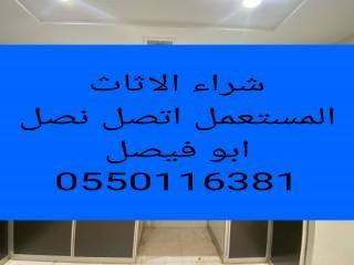 شراء المكيفات المستعملة بحي المهدية اتصل نصل 0550116381