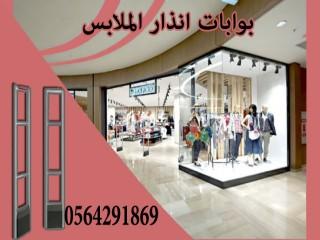 سعر بوابات انذار لمحلات الملابس 0564291869