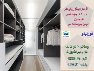 افضل غرفة ملابس /معرض غرف ملابس/صمم الشكل اللى انت حابه  بالسعر اللى انت محدده  01270001597
