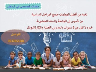 مدرسين ومدرسات خصوصي 0537655501.