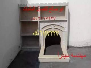 تصميم مشبات حسب الطلب مشبات حجر مشبات رخام مشبات مجالس