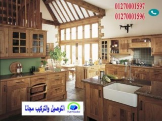 مطبخ بولى لاك/مطبخ ارو ماسيف / مطبخ بى فى سى / مطبخ اكريليك/ مطبخ قشرة ارو  / شركة فورنيدو  للمطابخ    01270001597