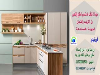مطابخ خشب مودرن/مطبخ ارو ماسيف / مطبخ بى فى سى / مطبخ اكريليك /مطبخ قشرة ارو  / شركة فورنيدو  للمطابخ    01270001597