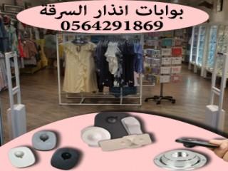 بوابات انذار السرقة للمحلات والمتاجر 0564291869