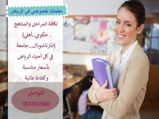 أرقام أفضل مدرسات و مدرسين خصوصي بالرياض 0537655501