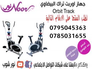 جهاز اوربت تراك البيضاوي Orbit Track