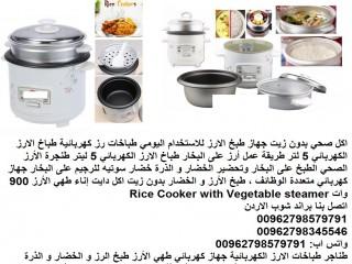 طنجرة الرز بالبخار اكل صحي بدون زيت طريقة استعمال جهاز طبخ الأرز جهاز طبخ الارز للاستخدام اليومي طباخات رز كهربائية طباخ الارز الكهربائي 5 لتر طريقة عمل أرز على البخار طباخ الارز الكهربائي 5 ليتر