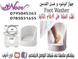 جهاز الوضوء للقدمين مصمم خصيصاً لغسل القدمين للوضوء حتى يتناسب مع الصغار والكبار