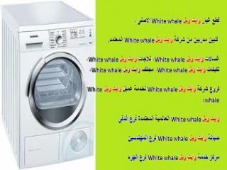 رقم خدمه عملاء وايت ويل الجيزة 01060037840 | صيانة ثلاجات وايت ويل | 0235699066