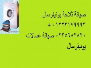 رقم خدمه عملاء يونيفرسال الجيزة 01154008110  | صيانة غسالات يونيفرسال | 0235699066