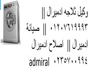 تطوات مركز صيانة ادميرال 01112124913 الشروق 0235710008 صيانة غسالات ادميرال