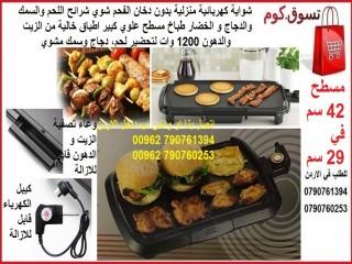 ادوات مطبخ؟ شوايات كهربائية منزلية بدون (دخان الفحم) شوي شرائح اللحم والسمك والدجاج و الخضار طباخ مسطح علوي كبير