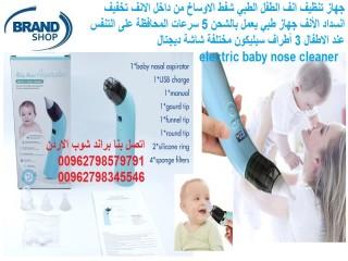 تنظيف انف الرضيع جهاز تنظيف انف الطفل والرضع الطبي شفط الاوساخ والمخاط من داخل الانف تخفيف انسداد الأنف جهاز طبي يعمل بالشحن 5 سرعات اخرج المخاط من انف الرضيع