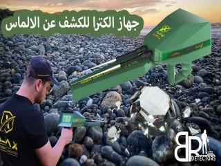التنقيب عن الالماس والاحجار الكريمة / بي ار ديتكتورز