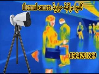كاميرا مواجهةكورونا حرارية الرياض 0564291869