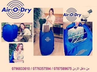 نشافة الملابس  الفورية السريعة للملابس Air - O - Dry Portable Clothes Dryer Blue