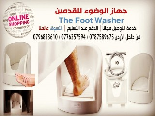 غسل القدمين للوضوء حتى يتناسب مع الصغار والكبار والحوامل  السعر 73 دينار