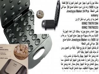 حلويات منزلية - اعداد جوزية كبيرة - جهاز عين الجمل الجوزية - 24 قطعة جوزيه 1400 وات لون اسود امكانية صنع 24 حبة في نفس اللحظة Jowziyya Maker 24 Pcs sokany