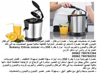 عصارات منزلية حمضيات كهربائية - عصارة برتقال ، أفضل الموديلات حمضيات سوكاني عصير البرتقال الليمون الفواكه عصارة لاستخراج العصائر المنزلية الفاكهة مثالية لجميع الحمضيات بما في ذلك البرتقال