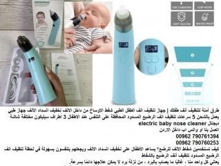 شفط الاوساخ من داخل الانف - طريقة تنظيف انف الاطفال شفط الاوساخ - طرق آمنة لتنظيف أنف طفلك طفل حديث الولادة | جهاز تنظيف انف الطفل الطبي شفط الاوساخ من داخل الانف