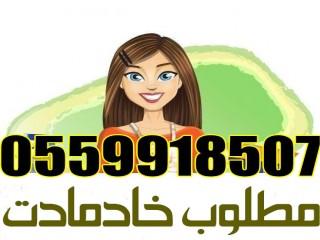 نستقبل  خادمات للتنازل جميع الجنسيات 0559918507