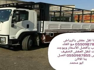 شراء اثاث مكتبي مستعمل بالرياض 0550987855