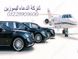 حجز ليموزين مطار برج العرب الاسكندرية 01229909600