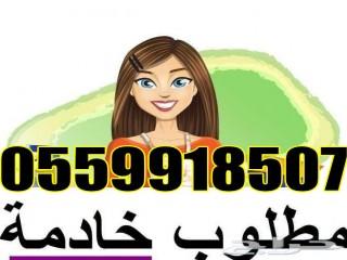 *مطلوب ويوجد خادمات للتنازل بأفضل الاسعار 0559918507