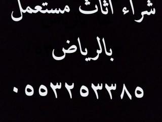 دينا نقل عفش داخل وخارج الرياض 0553253385 شراء غرف النوم المستعملة
