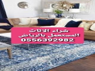 شراء اثاث مستعمل حي المونسية 0556392982