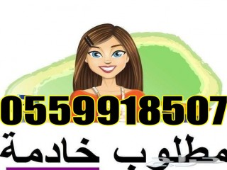 خادمات فلبينيات للتنازل 0559918507