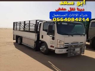 دينا نقل عفش حي الشفاء 0554084214 نجار فك ترك