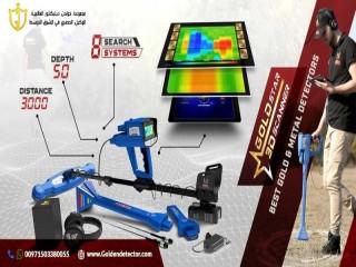 جهاز كشف الذهب جولد ستار التصويري ثلاثي الابعاد 2021