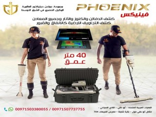 جهاز فينيكس – Phoenix جهاز كشف المعادن التصويري ثلاثي الأبعاد