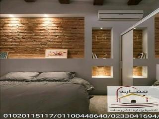 تصاميم غرف النوم / شركة عقارى 01100448640