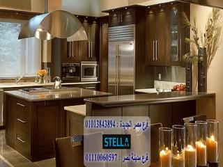 مطبخ كلاسيك classic/ التوصيل لجميع محافظات مصر  / ضمان   01013843894