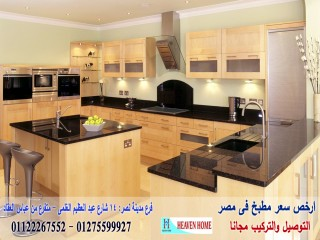 مطبخ كلاسيك classic/ سعر مميز + التوصيل والتركيب مجانا 01122267552
