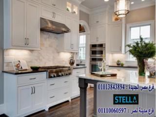 شركة مطابخ  kitchens/ شركة ستيلا / التوصيل والتركيب مجانا    - ضمان 5 سنين        01013843894