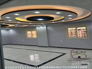 أسقف معلقة /  شركة عقارى 01100448640
