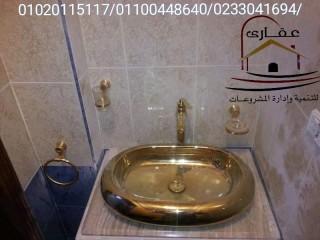 حمامات سيراميك ورخام / شركة عقارى 01100448640