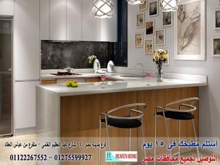 مطبخ لامى جلوس / سعر مميز + ضمان 5 سنين + توصيل وتركيب مجانا 01122267552