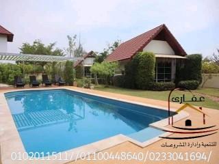 حمامات سباحة /  شركة عقارى 01100448640