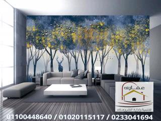 اوراق حوائط / ورق حوائط / ديكورات 3D / ديكورات شركة عقارى 01100448640