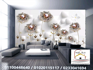 ديكور حائط / ديكورات  / شركة عقارى 01100448640
