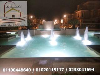 شلالات / نافورات / حمامات سباحة / وحدات خارجية / شركة عقارى     01100448640
