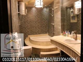 افضل الديكورات والتشطيبات للحمامات/ عقارى 01100448640