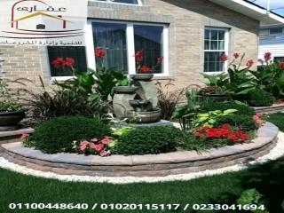 حديقة منازل / ديكورات حدائق / ديكورات/ شركة عقارى 01100448640